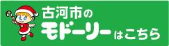 モドーリー古河店・古河運動公園前店
